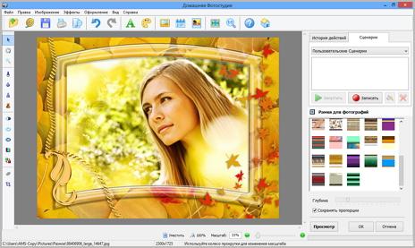Программа для фотошопа на создания русском