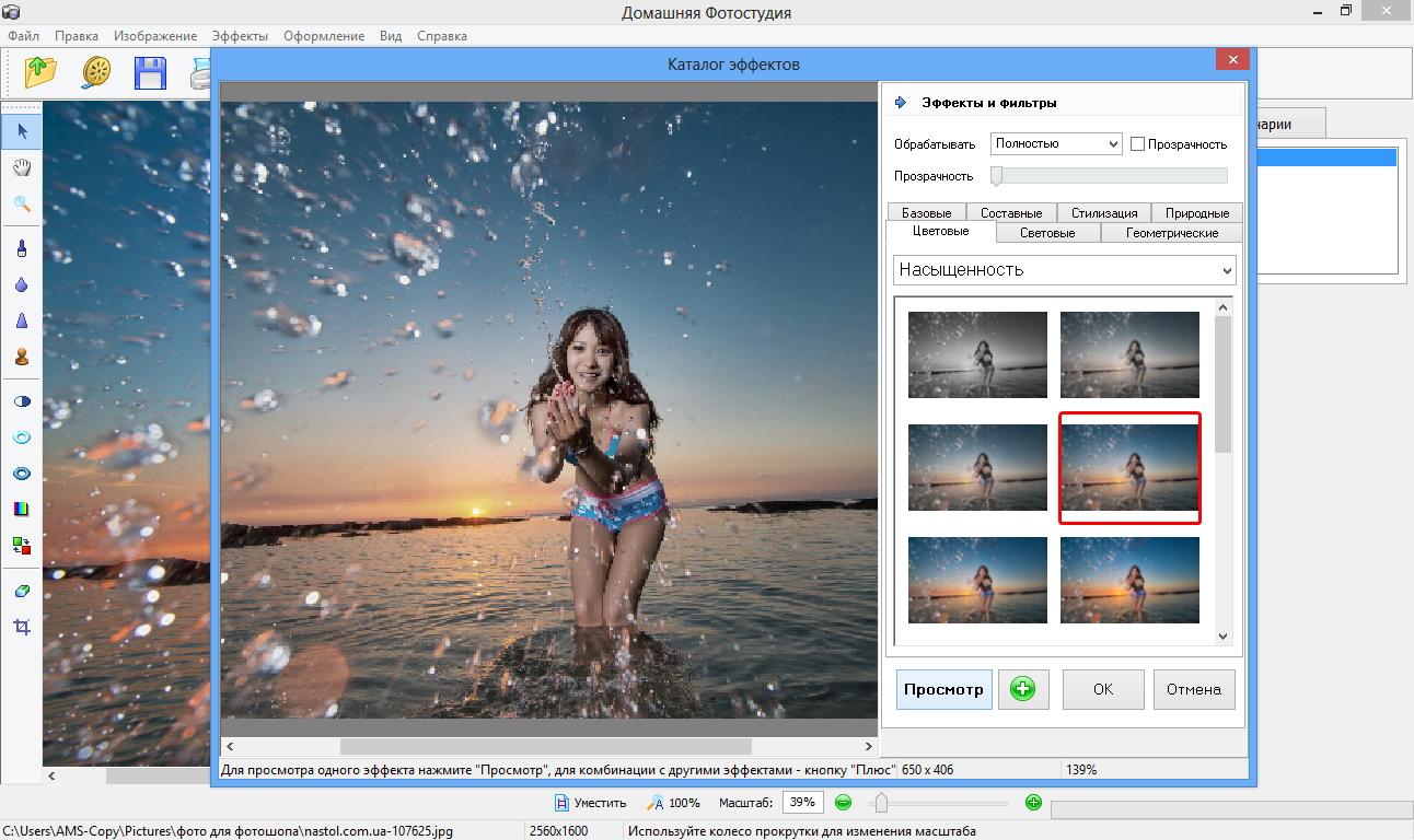 Фотошоп на русском с эффектами