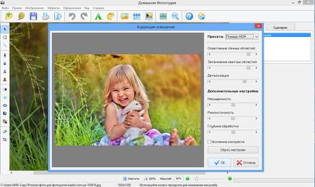 программ для обработки фотографий - фото 11