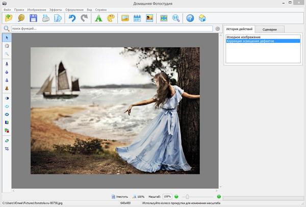 Как осветлить фото в фотошопе
