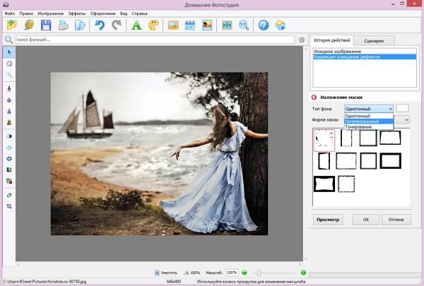 Как осветлить края фото в фотошопе.